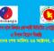 Bangladesh Gas Field Company Limited Job Circular