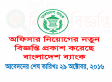 Bangladesh Bank Job Circular October 2016