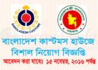 Bangladesh Customs House Job Circular October 2016