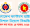 Bangladesh Customs House Job Circular October 2016