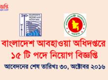 Job Circular in Bangladesh Meteorological Department 2016