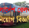 Bangladesh Railway Job Circular October 2016