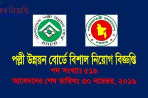 bangladesh-rural-development-board
