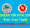 Bangladesh Water Development Board Job Circular 2016