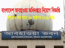 meteorology department Job Circular