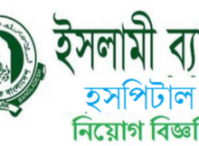 Islami Bank Hospital Job Circular