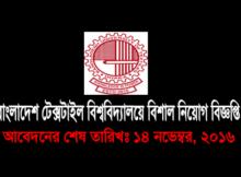 job in bangladesh textiles university