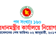 Bangladesh Prime Minister Office Job Circular