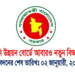 Bangladesh Water Development Board Job Circular 2016/2017