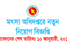 Department of Fisheries and Livestock Job Circular