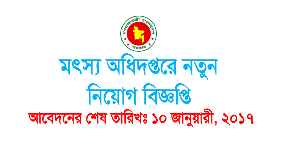 Department of Fisheries and Livestock Job Circular