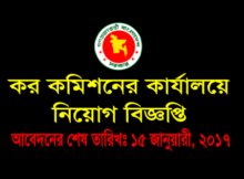Tax Commissioner's Office Job Circular