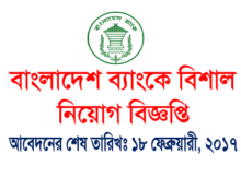 bangladesh bank job