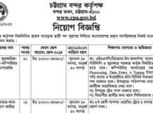 Chittagong Port Authority Job Circular