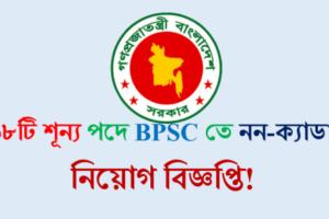Bangladesh Public Service Commission (BPSC) Job Circular 2017