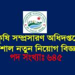 Bangladesh Agricultural Development job circular