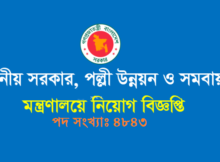 Ministry Of Rural Development Job Circular