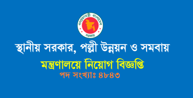 Ministry Of Rural Development Job Circular