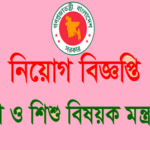 Ministry of Women and Children Affairs Job Circular