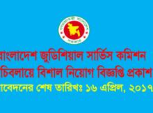 Bangladesh Judicial Service Commission (BJSC) Job Circular 2017