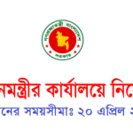 Office Of the prime minister Job Circular 2017