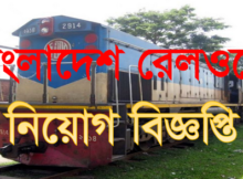 Bangladesh railway job