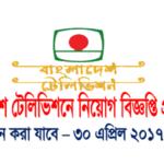 bangladesh television job circular