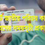 National ID Smart Card from Bangladesh