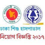Dhaka-Shishu-Hospital-Jobs-Circular