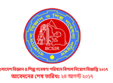 Job Circular Of Bangladesh Council of Scientific And Industrial Research 2017