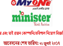 Job Circular Of Minster and My One Electronics Company 2017