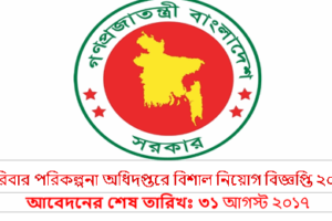 Job Circular Of Directorate General of Family Planning 2017