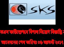 Job Circular Of SKS foundation 2017