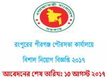 Job Circular Of Pirganj Municipality office of Rangpur 2017