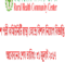 Job Circular Of Bangladesh Rural Community Health Centre 2017
