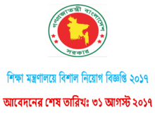 Job Circular Of Ministry of Education 2017