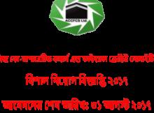 Job Circular Of Aziz Co-Operative Commerce & Finance Credit Society Ltd. 2017