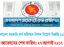 Job Circular Of Bangladesh Public Service Commission 2017