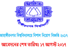 Job Circular Of Jahangirnagar University 2017