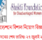 Job Circular Of Shakti Foundation 2017