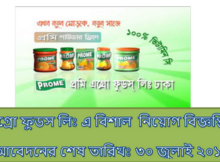 Job Circular Of Prome Agro Foods Limited 2017