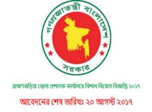 Job Circular Of Brahmanbaria Deputy Commissioner's Office 2017
