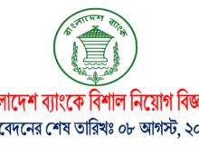 job circular of Bangladesh Bank