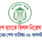 job circular of Bangladesh Bank