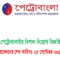 Job Circular Of PetroBangla (Bangladesh Oil, Gas & Mineral Corporation) 2017