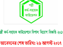 Job Circular Of Palli Karma-Sahayak Foundation 2017